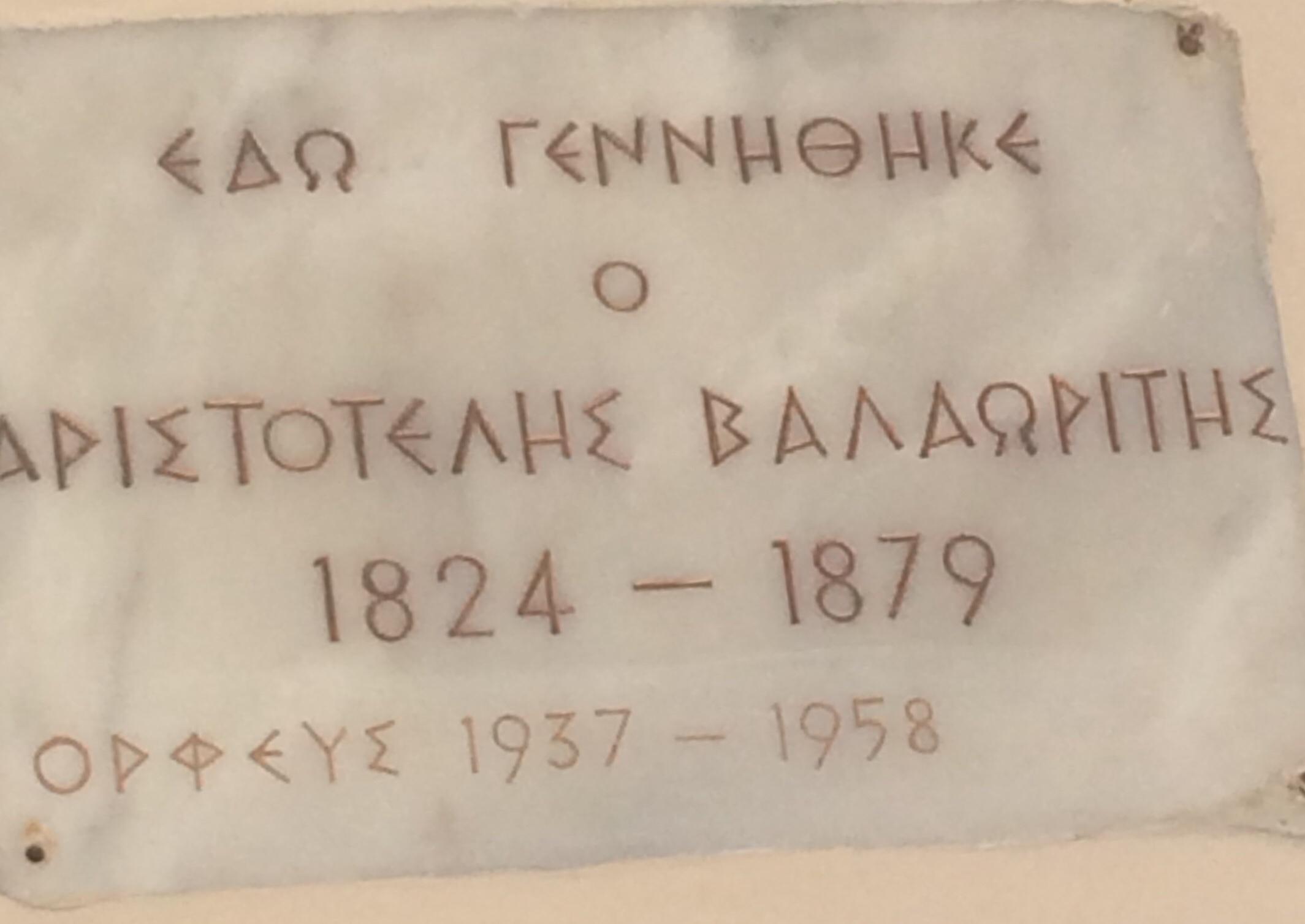 Aristotle Valaoritis birth plaque